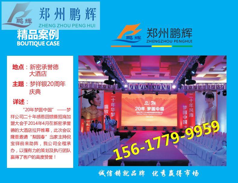 郑州招商订货会会场布置,招商会议背景板制作搭建,桁架背景LED大屏租赁