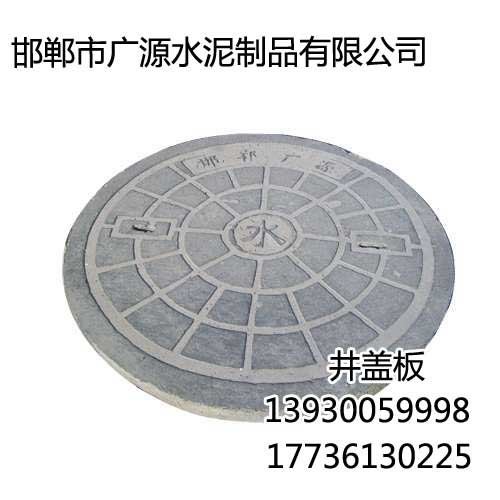 邢台井盖板,广源水泥制品厂质量保证,价格低廉