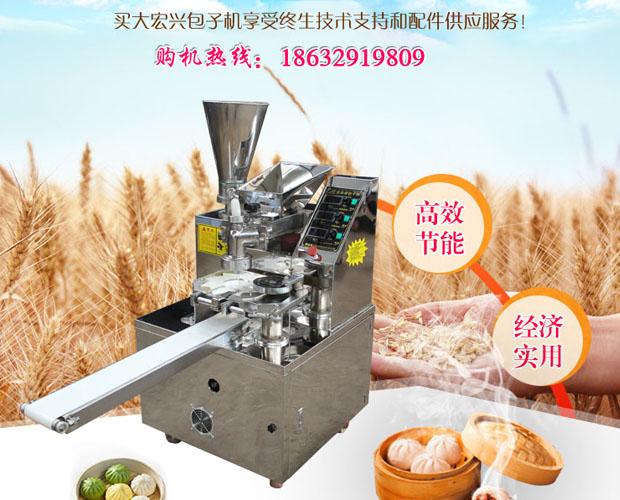 郑州做包子机器多少钱一台产量高吗