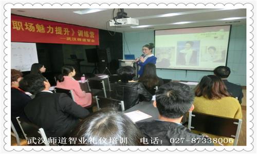 武汉商务礼仪与职业形象塑造专业培训