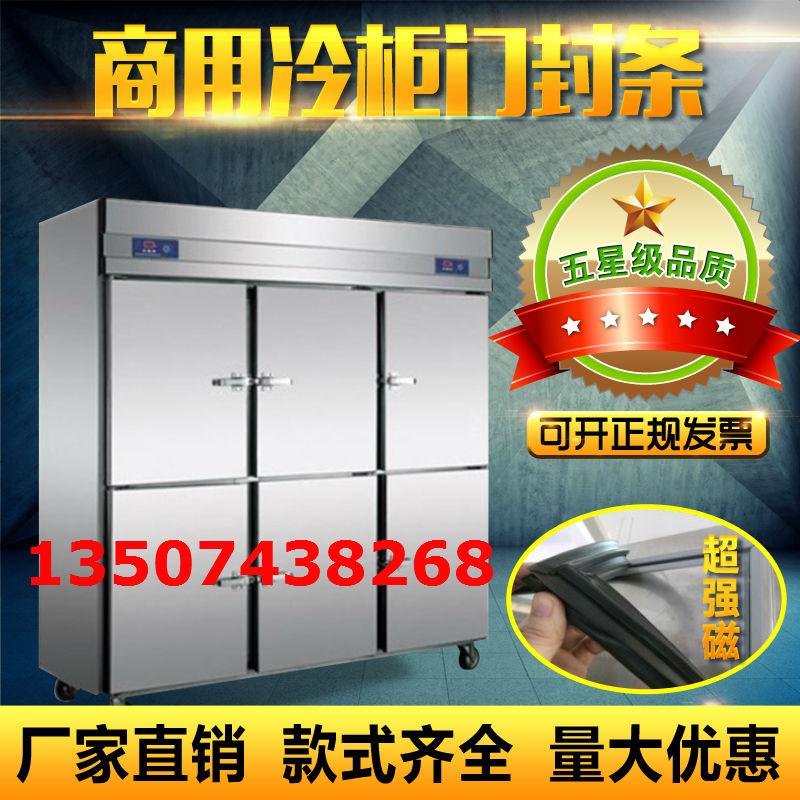 陈列柜冰箱门封条丨展示柜保鲜柜磁性门封条海尔SL-1060D4W