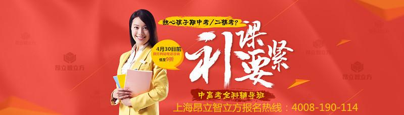 上海宝山大华这里哪的辅导班教学好昂立智立方联系电话