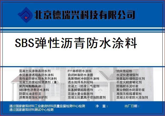 SBS弹性沥青防水涂料  防腐蚀防水涂料