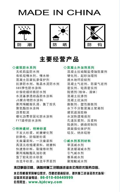 漯河市SBS弹性沥青防水涂料厂家