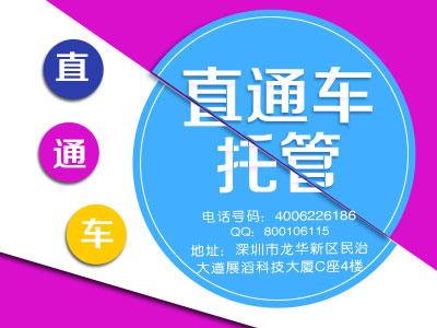 深圳吕桃园公司的直通车推广有效果吗
