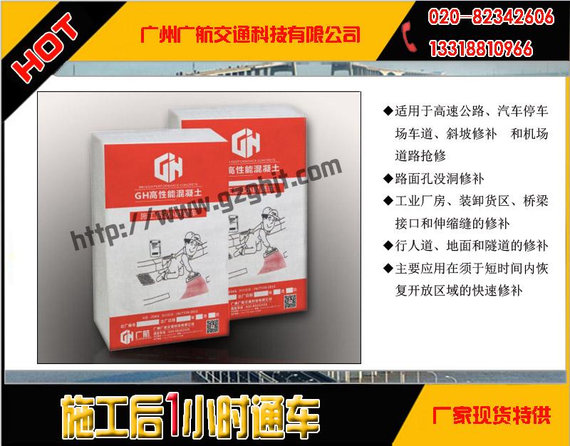 广航交通专业生产快干水泥,广州快干水泥厂家 抗压强度高  施工后1小时通车