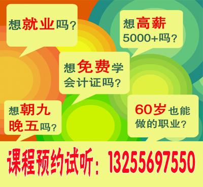 广州中山五路哪的日语口语培训拿证快』_怎么报名