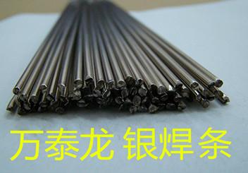 抗腐蚀40%银焊条/环保银焊条/BAg40N/银基环保钎料