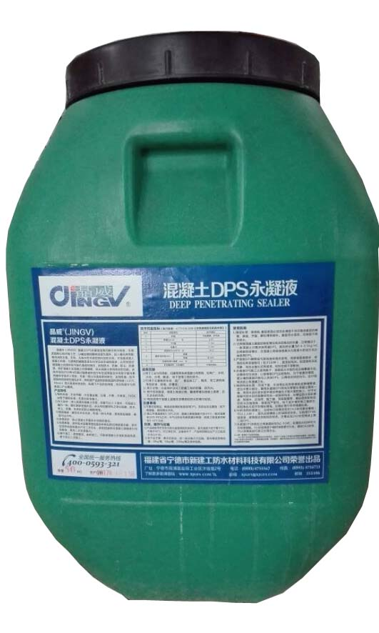 福建晶威直销DPS渗透结晶型防水剂