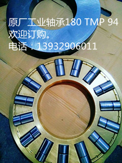 180TMP94轴承