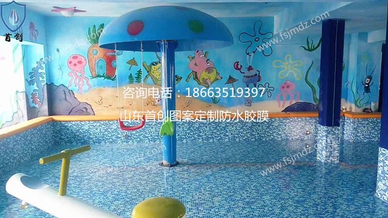首创图案胶膜 多种图案批发价格 让你的泳池丰富多彩