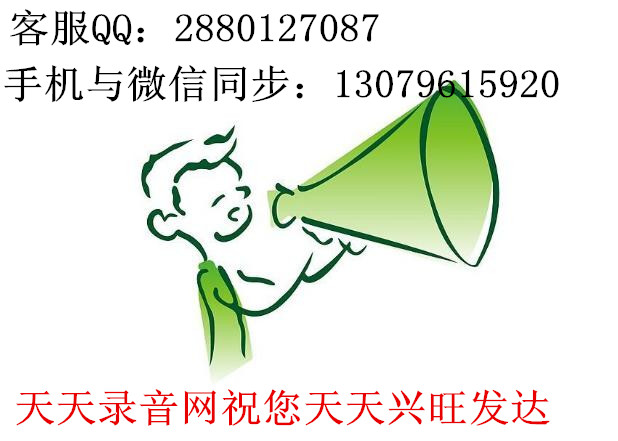 正宗地锅鸡宣传音频广告视频广告录音制作