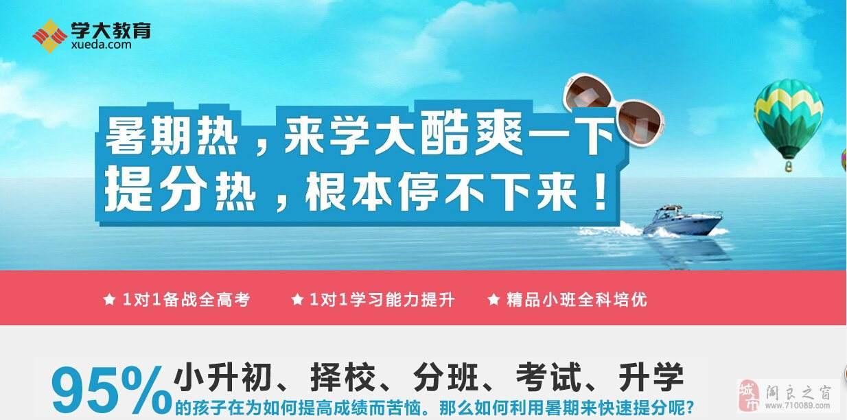 北京高二年级暑假补习选哪家物理化学重难点讲解