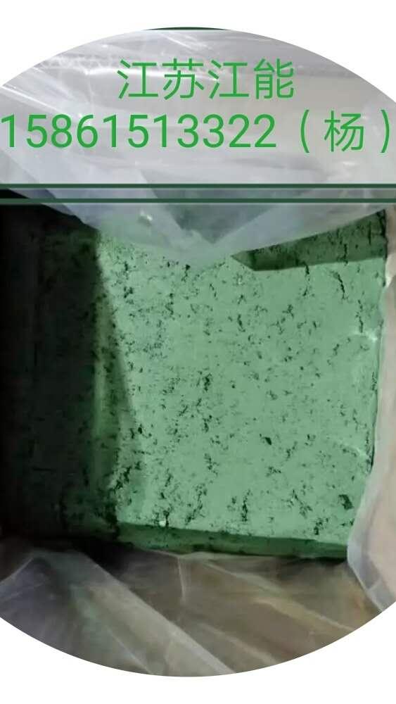 矿热炉专用绿(铬)泥