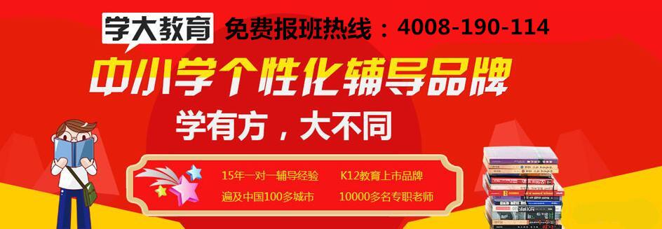 上海莘庄的学大教育暑假期间有没有活动初二补习