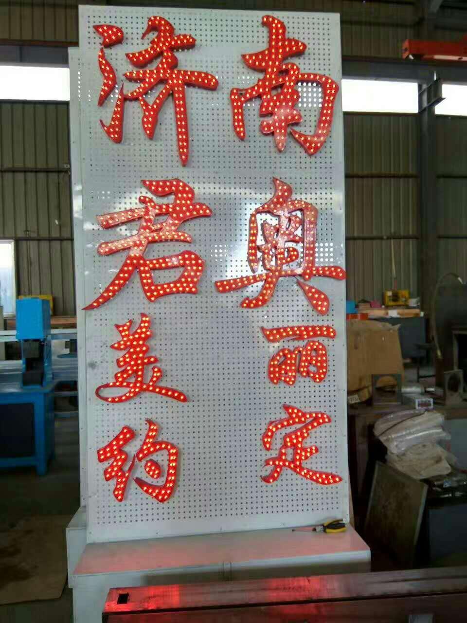 铁皮字冲割一体机济南君奥自主研发生产专业加工冲孔字
