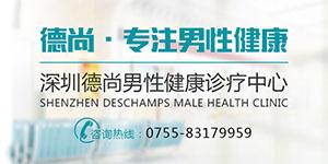 深圳男科医院罗湖区德尚医院具体位置