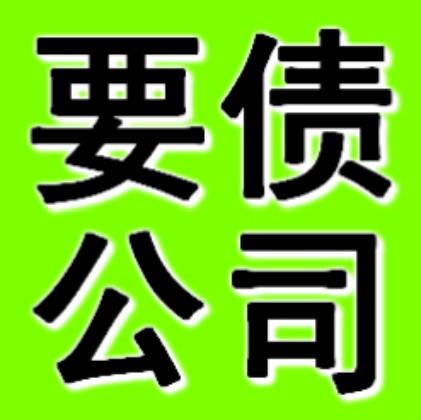 专业讨账 专业追款(广州收账公司)图片