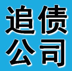 广州南沙清债公司(佛山三水追款公司)