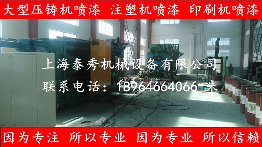 上海机床喷漆,闵行压铸机喷漆,旧机械喷漆