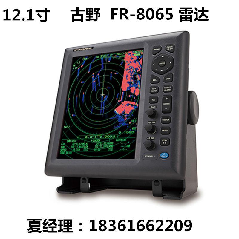 古野雷达FR-8065 12寸液晶雷达