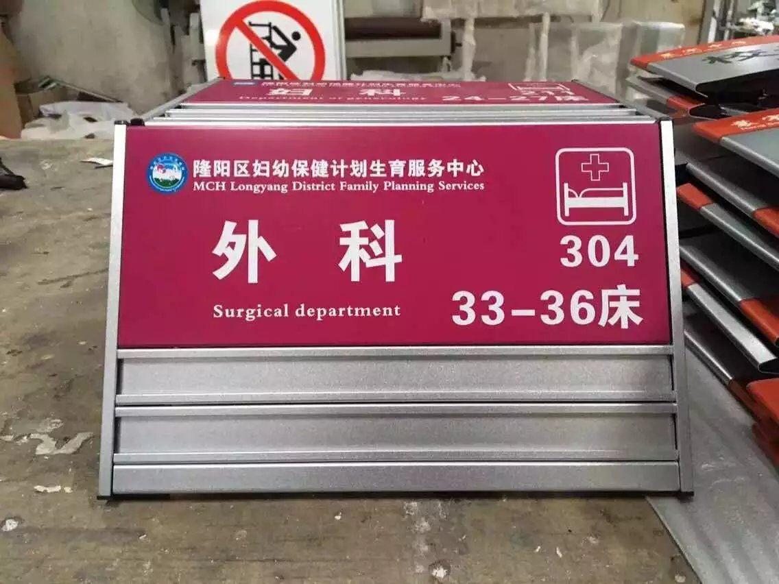 供应云南室内外铝型材组合科室标识牌制作