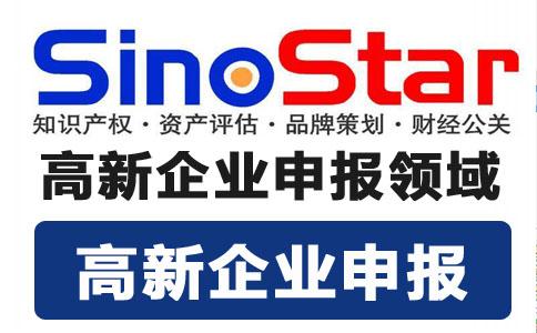 重庆高新技术企业申报条件申报高新企业注意事项