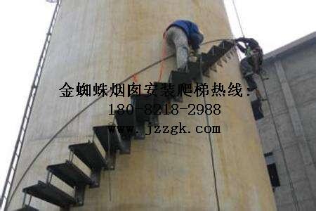 全州烟囱新装螺旋形爬梯工程企业优