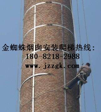 杭州市烟囱S型爬梯安装工程电话热线