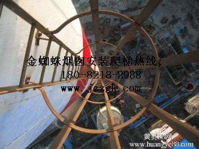 宁波市烟囱爬梯安装工程工程施工