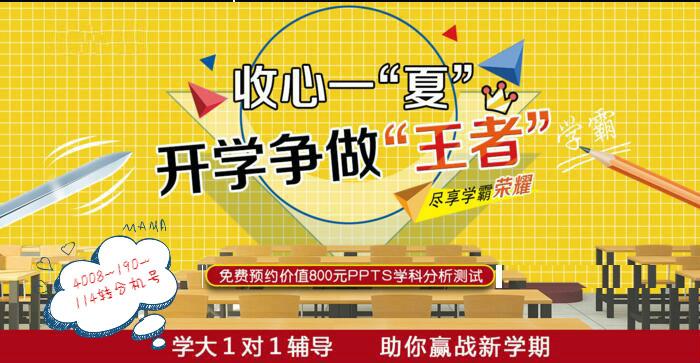秋季补习小学五年级作文,上海一对三小班辅导多少钱
