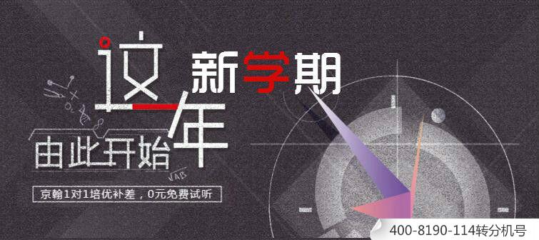 高中生补英语一般去重庆哪里高一新学期基础巩固