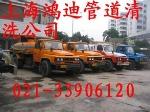 上海嘉定区叶城路清理污水管道清洗/*13601795