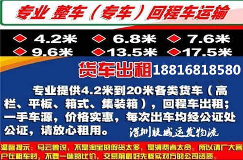 闸北/杨浦到潮南附近有17.5米平板车没