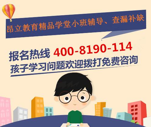 上海的家长信赖哪家数学补习班初一年级新课同步