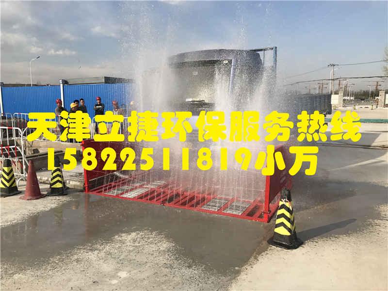 北京丰台区建筑工地车辆专用高效自动洗车平台立捷lj-11