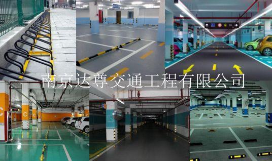 南京停车场设施 南京停车场划线