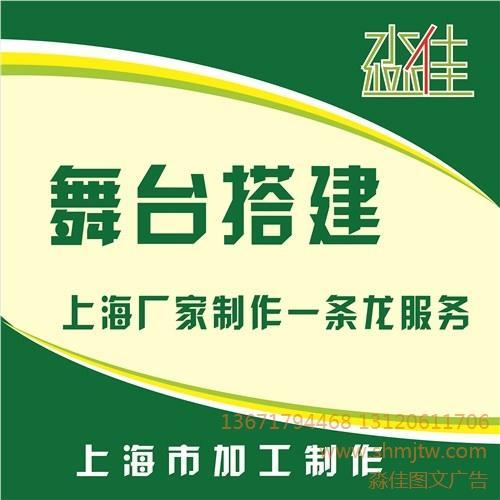 上海舞台搭建制作 海喷绘舞台制作 上海展会布置淼佳供