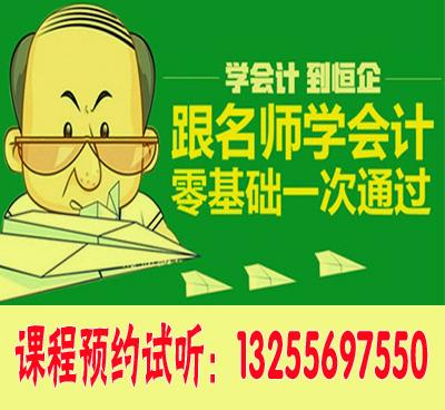 武汉青山红钢城零基础cpa培训班报名时间』_在哪学好