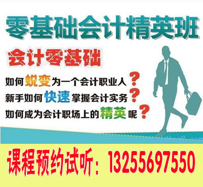 长春南关区哪家注册会计师培训班专业』_校区