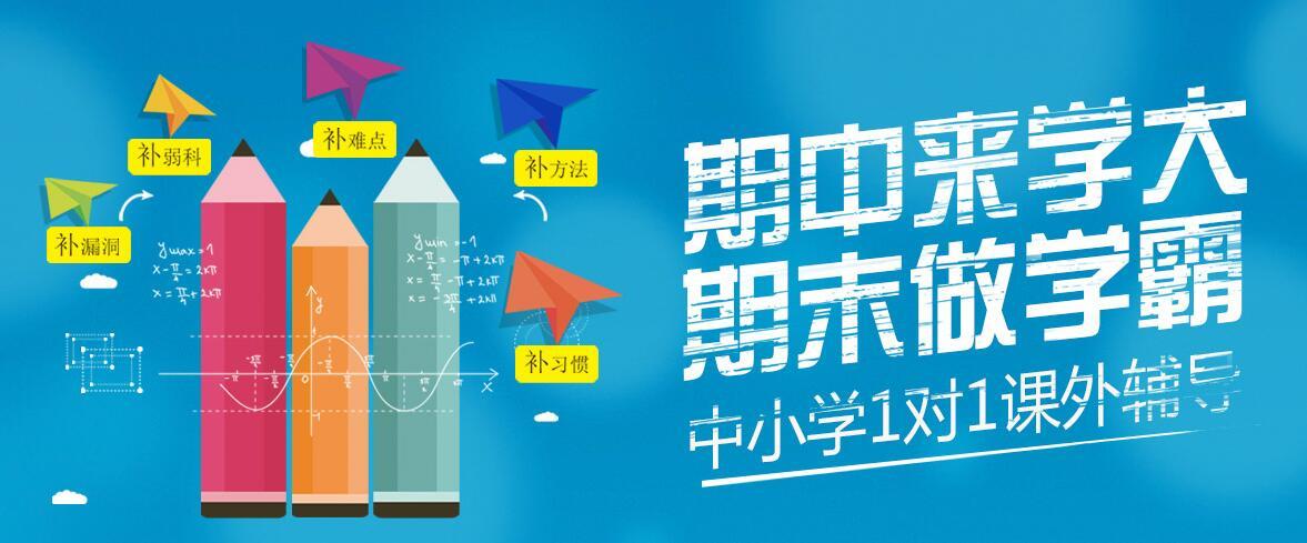 北京哪里的辅导机构收费低中小学期中考后补差