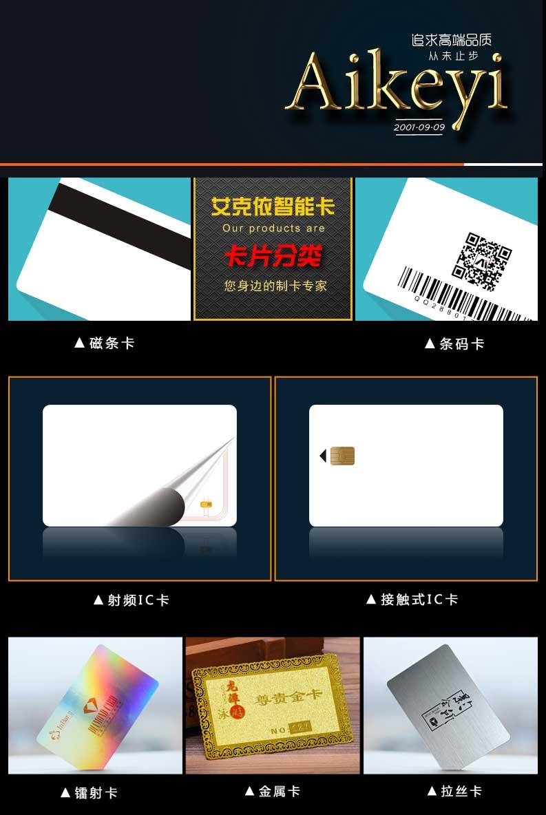 邵阳洞口芯片卡制作公司