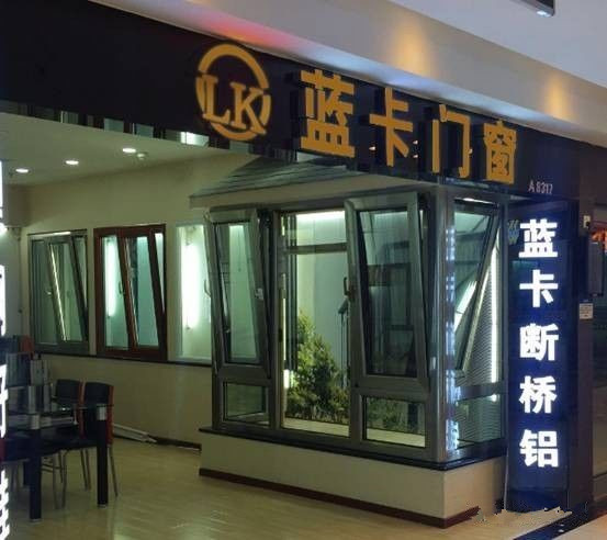 北京蓝卡门窗优质德国断桥铝门窗