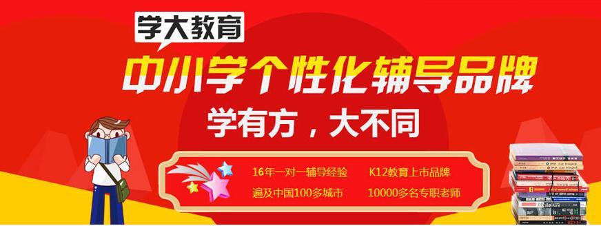 深圳学大教育小学奥数辅导价格多少好的奥数班咨询