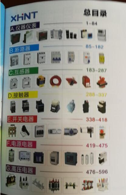 XH294U-2X1定货湘湖电器