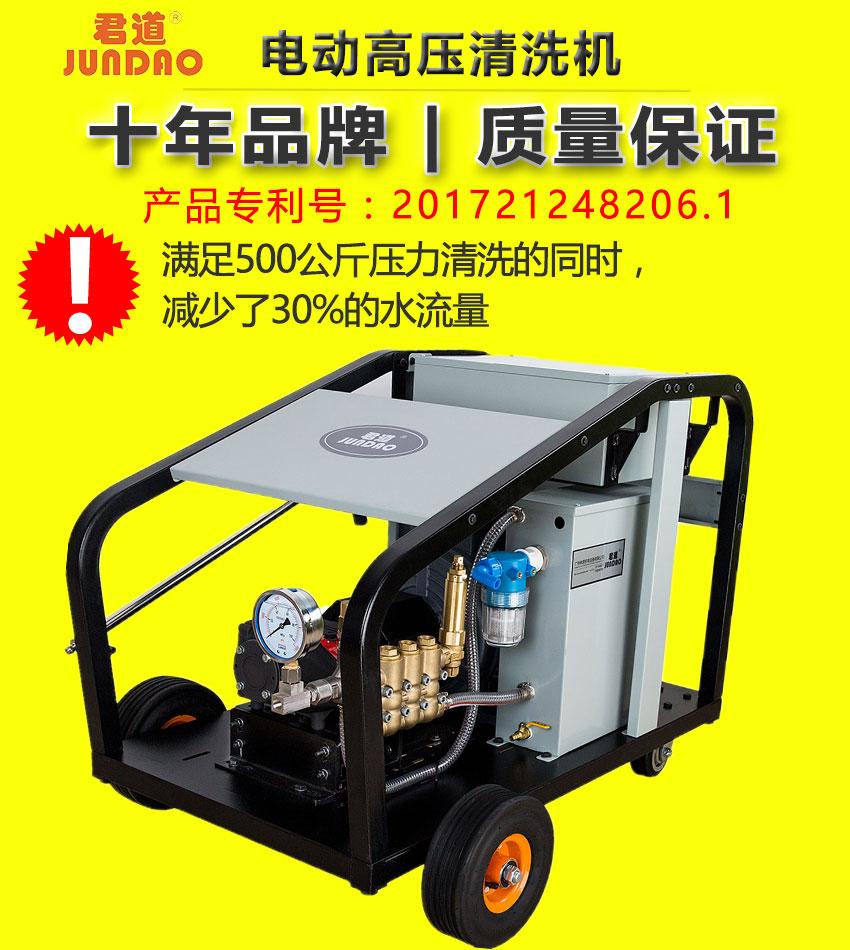 pu5015工业X电动高压清洗机