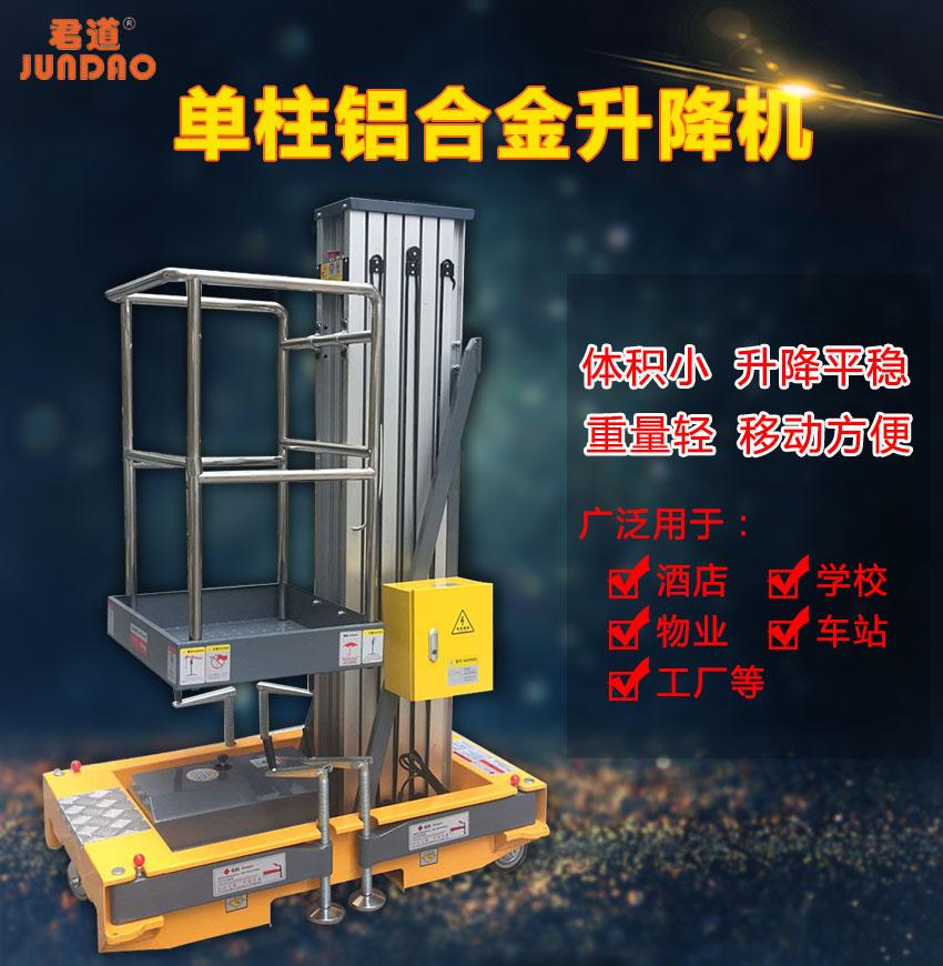 单人工作使用君道单柱式铝合金升降机