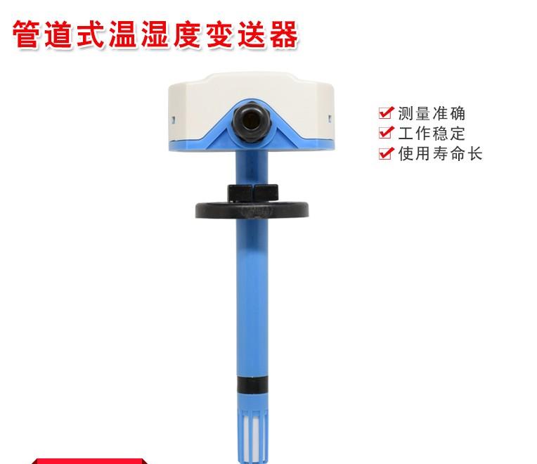 平度空调工业二线制湿度传感器 温湿度变送器0-10V