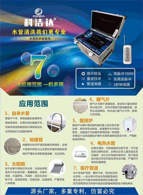 中山科洁达自来水管清洗机  价格  图片  厂家供应商
