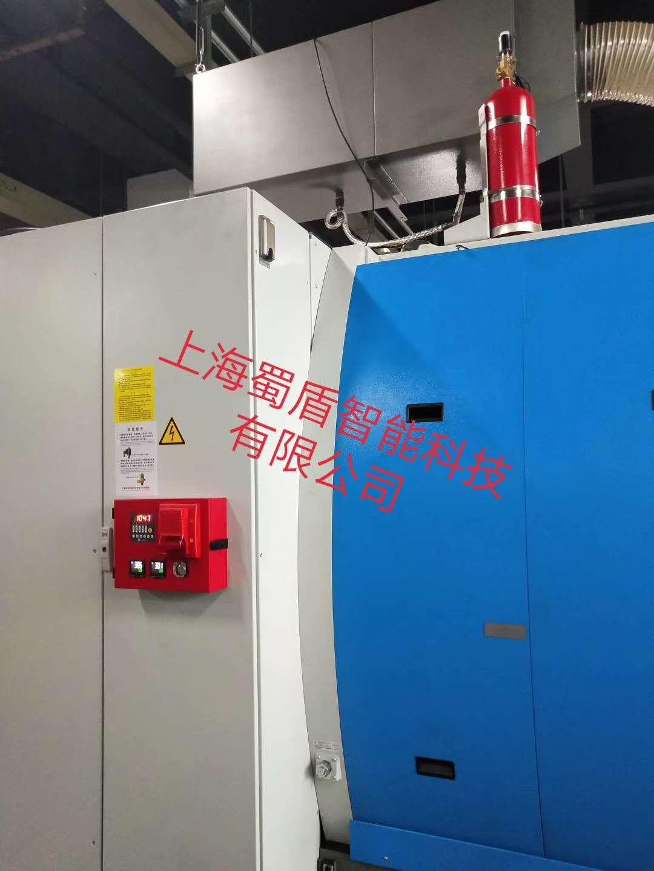 超聲波清洗機專用自動滅火系統上海蜀盾